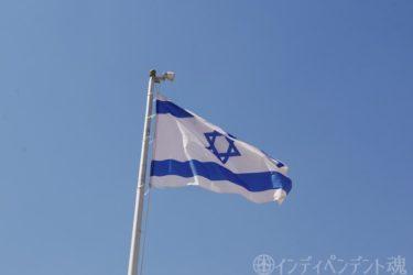 なぜこんなご時勢にイスラエルに行くの?