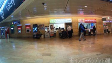 ベン・グリオン国際空港のATMとRav-Kavカードが買える場所