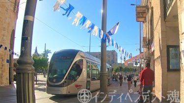 エルサレムのLRT(路面電車)ラヴ・カヴを使った乗り方