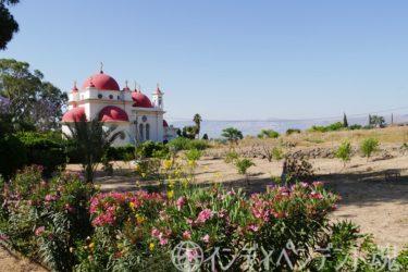 イスラエル⑤ガリラヤ湖北部、カペナウム、パンの奇蹟、山上の垂訓