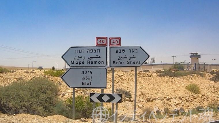 エルサレムからミツペー・ラモーン