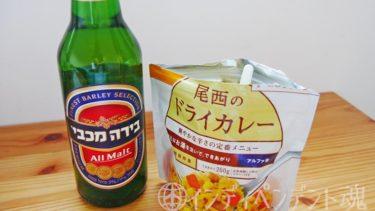 【物価の高い国】期限間近の非常食を海外一人旅に【安息日】