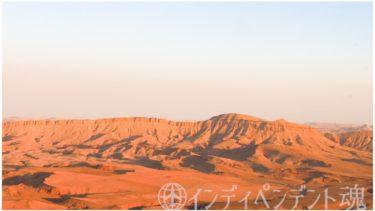 イスラエル⑩路線バスでネゲブ沙漠ミツペラモーンへ☆ここは火星か!