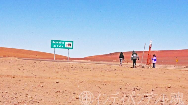 ボリビアとチリの国境