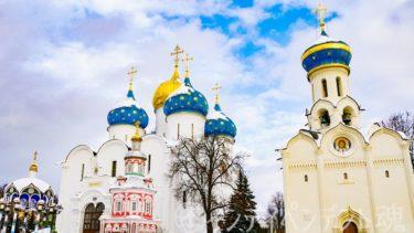 冬のロシア⑩モスクワ~トロイツェセルギエフ大修道院&ぼっち誕生日