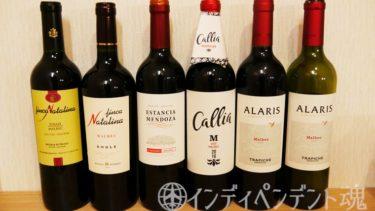 免税3本までのワインを6本持ち帰ると税金はいくらになるか