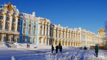 冬のロシア④サンクトペテルブルクからエカテリーナ宮殿へ