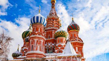 冬のロシア一人旅のまとめ&おすすめの楽しみ方と旅のルート