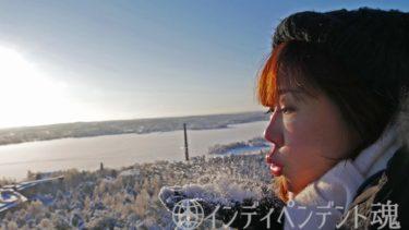 冬のロシア⑬番外フィンランド第二の都市タンペレで-21度を体験