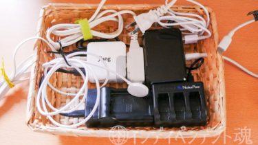 旅先で充電器、ケーブル、コードを簡単に配線し片付けできる収納方法