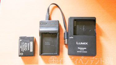 カメラのバッテリー充電器をACからUSBアダプタに変えるメリット