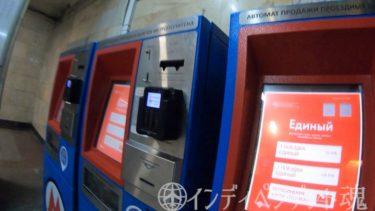 モスクワ地下鉄のチケットの買い方と乗り方【写真で解説】メトロ