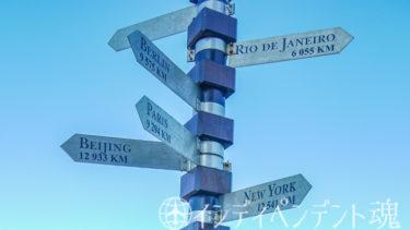アイデアは移動距離と滞在日数に比例する
