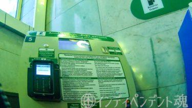 サンクトペテルブルクメトロの切符の買い方【鉄道で到着後】