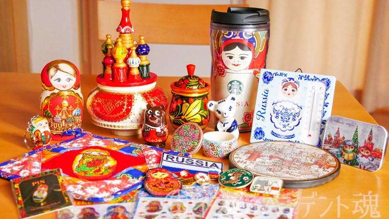ロシア旅行で買うべきお土産14選【レアでノスタルジック】