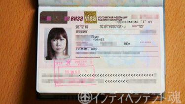 ロシアビザ、サンクトペテルブルク入国電子ビザ無料発行!だが条件有