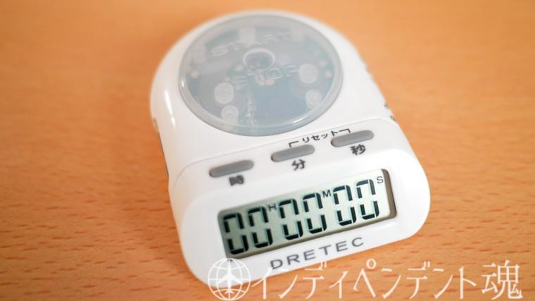 時間管理タイマー