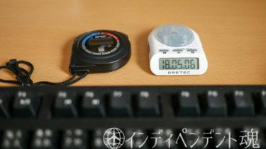 時間管理術最適ツールおすすめストップウォッチで生産性向上